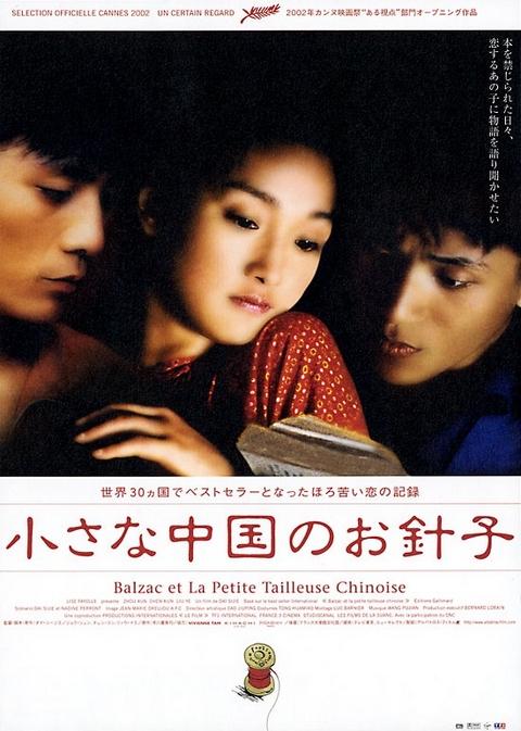 balzac et la petite tailleuse chinoise film