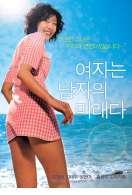 Affiche du film La femme est l'avenir de l'homme