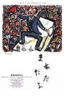 Affiche du film Madadayo