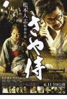 Saya Zamuraï, le film