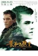 Affiche du film Les Orphelins de Huang Shui