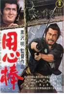 Yojimbo, le film