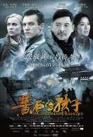 Les Orphelins de Huang Shui