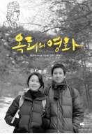 Oki's Movie, le film