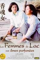 Les femmes du lac aux âmes parfumées, le film