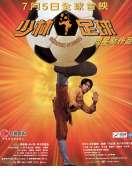 Shaolin soccer, le film