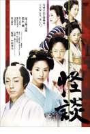 Affiche du film Ka�dan