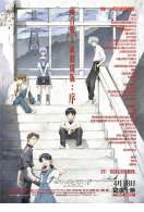 Affiche du film Evangelion : 1.0 You Are (Not) Alone
