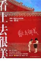 Les Petites fleurs rouges, le film