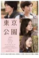 Affiche du film Tokyo Park