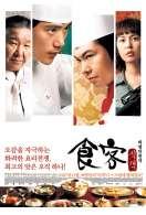 Le Grand Chef, le film