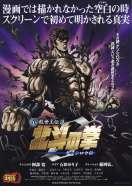 Affiche du film Ken 1 (L'Ere de Raoh)