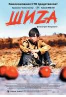 Shizo, le film