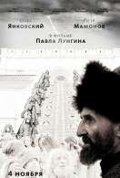 Le Tsar, le film