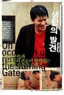 Affiche du film Turning gate