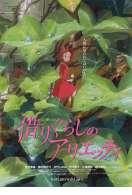 Affiche du film Arrietty le petit monde des chapardeurs