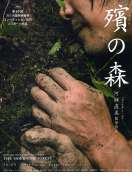 La Forêt de Mogari, le film