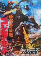 Gappa le Descendant de Godzilla, le film
