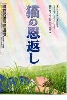 Le royaume des chats, le film