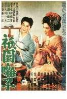 Les musiciens de Gion, le film
