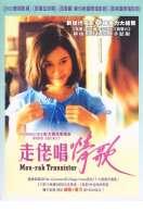 Monrak transistor, le film