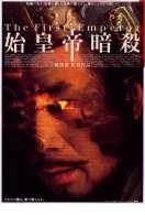 Affiche du film L'empereur et l'assassin
