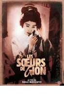 Affiche du film Les Soeurs de Gion