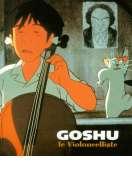 Goshu le violoncelliste, le film