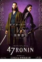 Affiche du film 47 Ronin