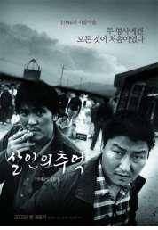 L'affiche du film Memories of murder