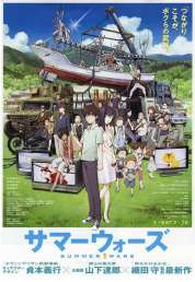 L'affiche du film Summer Wars