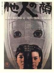 Affiche du film La Face d'un Autre