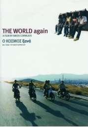 Affiche du film Le monde commence chaque jour