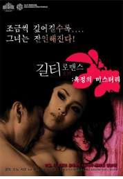 L'affiche du film Guilty of romance