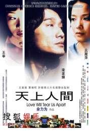 Affiche du film Love will tear us apart