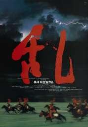 L'affiche du film Ran