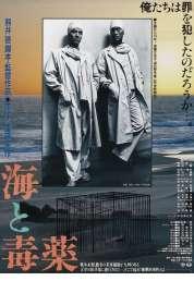 Affiche du film La Mer et le Poison
