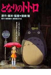 L'affiche du film Mon voisin Totoro