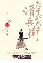Affiche du film Le Samouraï du crépuscule