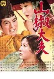 L'affiche du film L'intendant Sansho