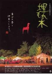 Affiche du film La Forêt oubliée