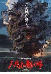 L'affiche du film Le chateau ambulant