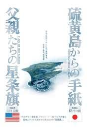 L'affiche du film Lettres d'Iwo Jima