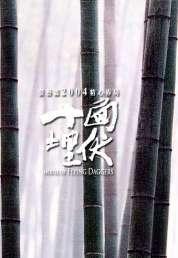Affiche du film Le secret des poignards volants