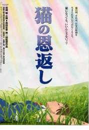L'affiche du film Le royaume des chats