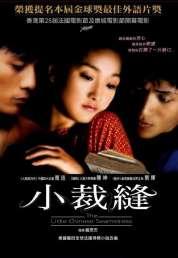 Affiche du film Balzac et la petite tailleuse chinoise
