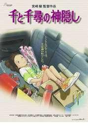 L'affiche du film Le voyage de Chihiro