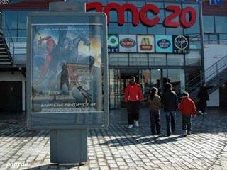 AMC Cinémas - Dunkerque